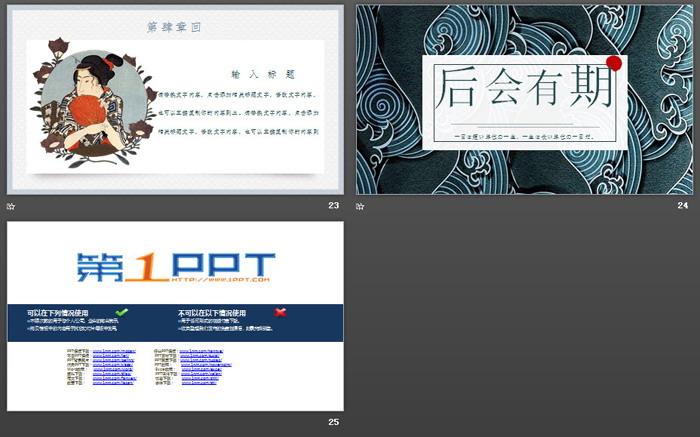 日本浮世绘海浪背景的艺术设计PPT中国嘻哈tt娱乐平台