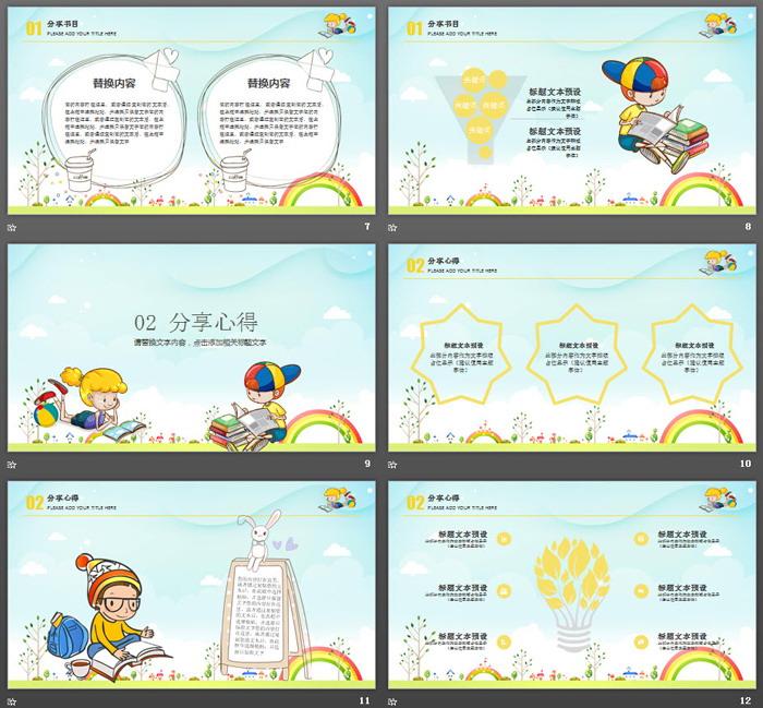 卡通《读书使我快乐》读书分享会PPT中国嘻哈tt娱乐平台