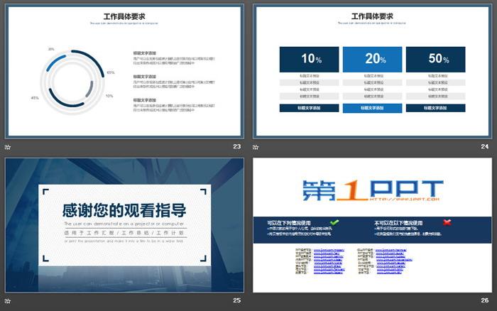商业建筑背景的商务平安彩票官网
