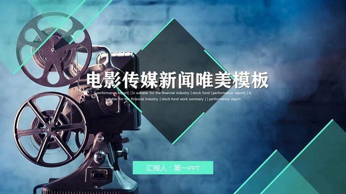 老式放映机背景的电影传媒平安彩票官网