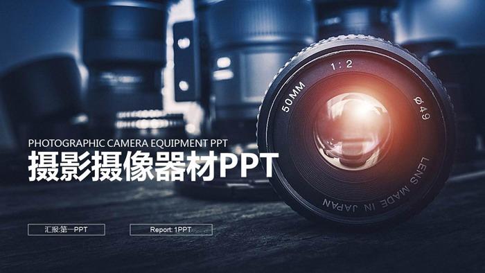 摄影摄像器材背景平安彩票官网