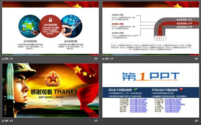 军人部队建军节龙8官方网站
