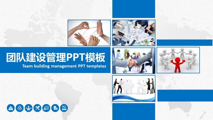 蓝色实用企业团队建设PPT中国嘻哈tt娱乐平台