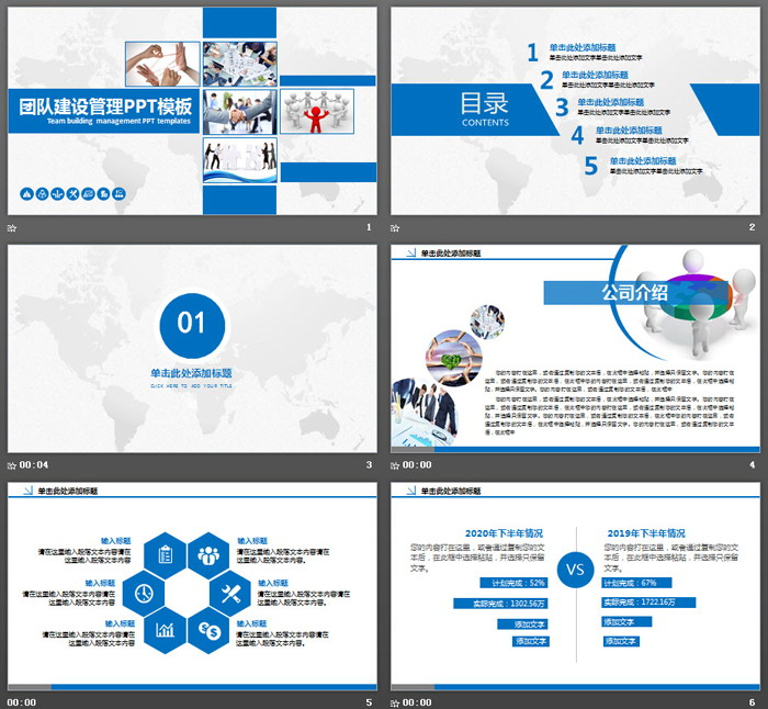 蓝色实用企业团队建设平安彩票官网