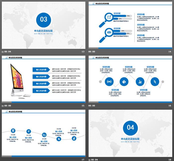 蓝色实用企业团队建设PPT模板