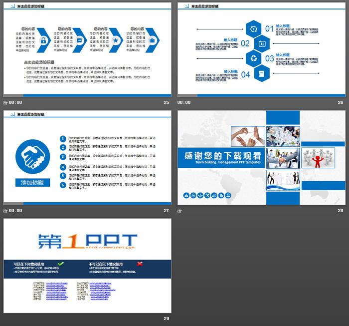 蓝色实用企业团队建设龙8官方网站