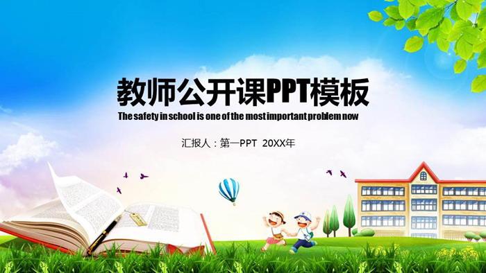 清新校园背景的教师公开课平安彩票官网