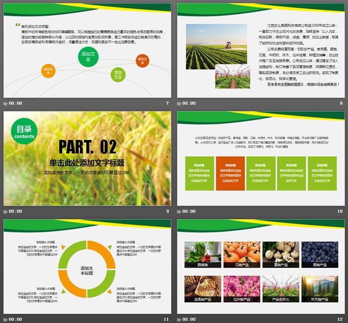 水稻小麦玉米背景的农产品平安彩票官网