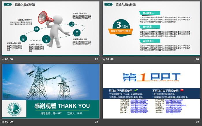 国家电网电力平安彩票官网