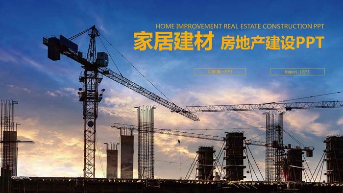 塔吊楼盘地基背景的房地产行业PPT中国嘻哈tt娱乐平台