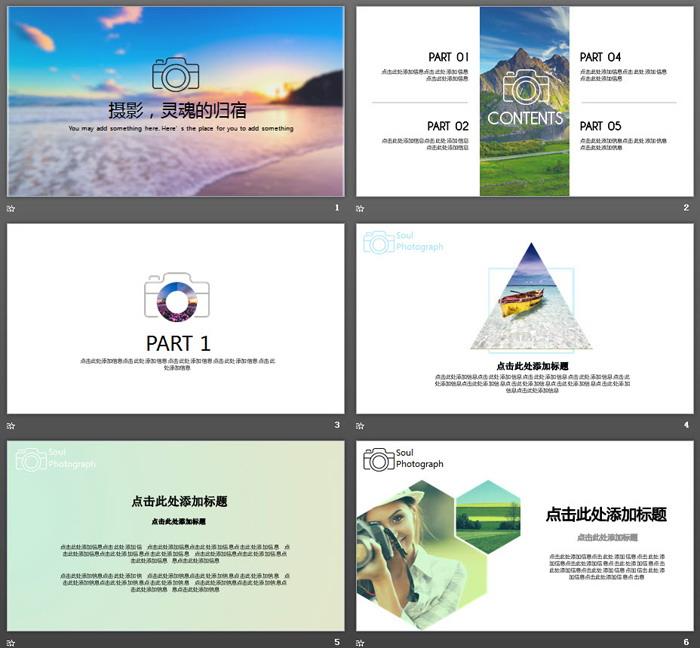 海滩背景的小清新摄影主题PPT中国嘻哈tt娱乐平台