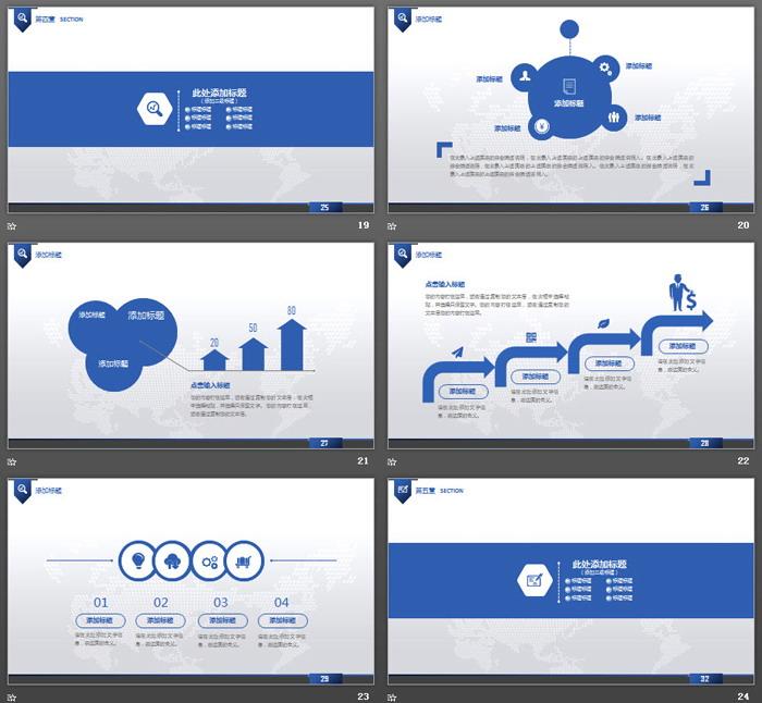 蓝色商业建筑背景的工作总结PPT模板