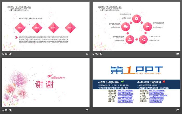 粉色水彩手绘背景PPT模板