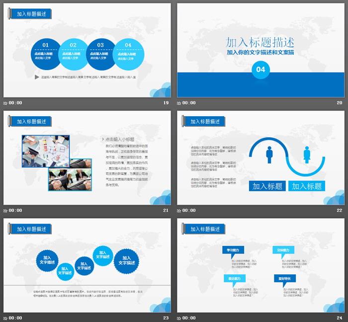 蓝色动态实用公司简介PPT中国嘻哈tt娱乐平台