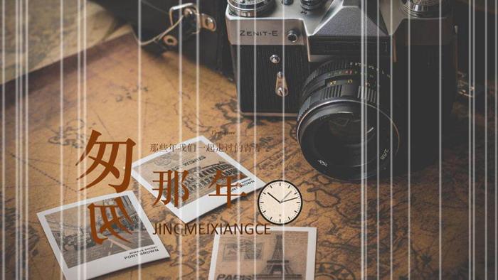 相机老照片背景的《匆匆那年》同学相册平安彩票官网