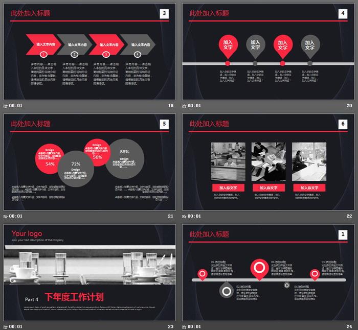 黑色细线风格的新年2018年送彩金网站大全计划PPT模板