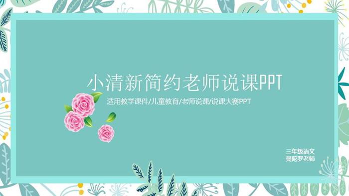 绿色清新手绘植物背景的教师说课平安彩票官网