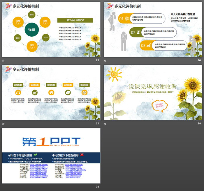 手绘向日葵背景的教师说课公开课PPT模板