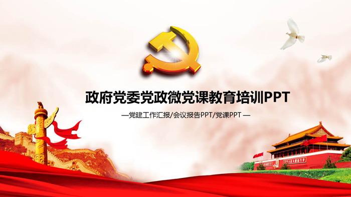 简洁庄严的党课党建工作汇报平安彩票官网