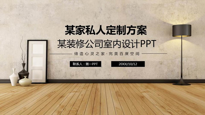 简洁新中式装修背景的私人订制装修方案平安彩票官网