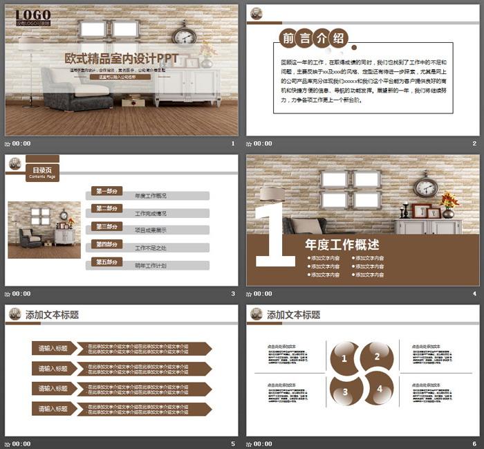 欧式装修公司室内设计展示PPT模板