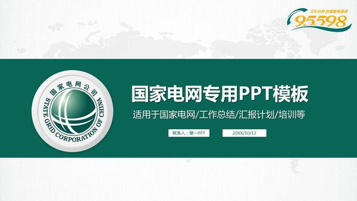 绿色简洁国家电网专用PPT中国嘻哈tt娱乐平台