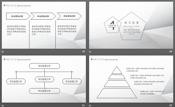 灰色极简公司简介平安彩票官网