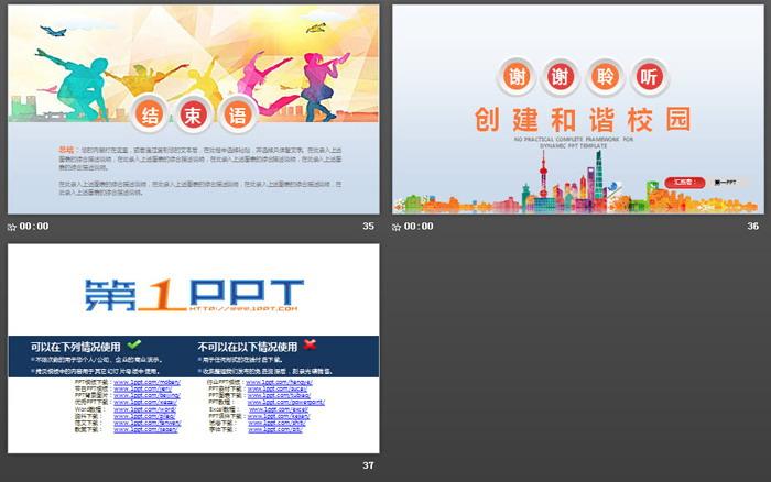 共建和谐校园PPT模板