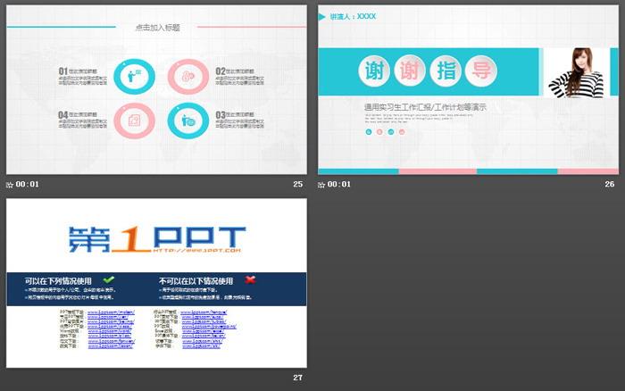 精致实习生实习报告PPT模模板
