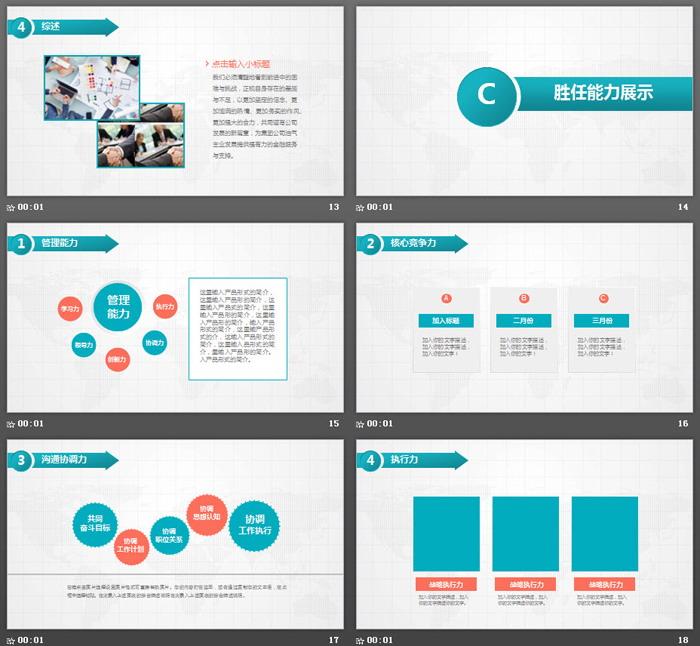 彩色动态大学生职业规划PPT模板