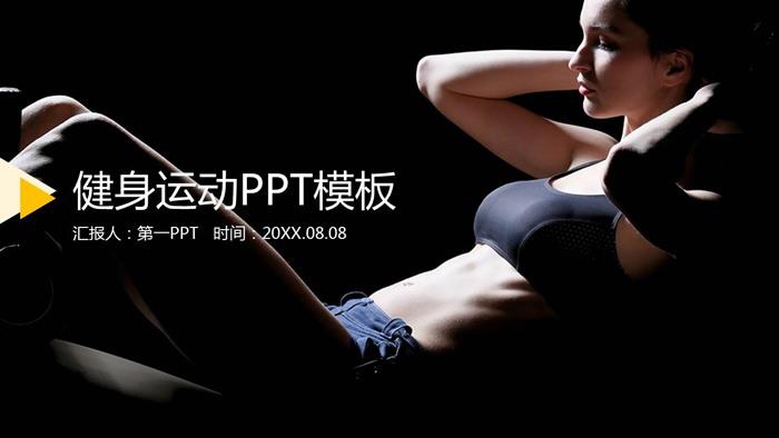 黑色健身主题PPT模板