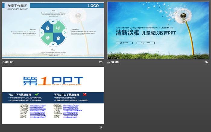 清新蒲公英背景的工作计划PPT模板