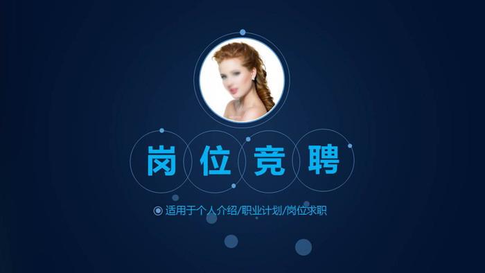 蓝色简洁个人岗位竞聘龙8官方网站