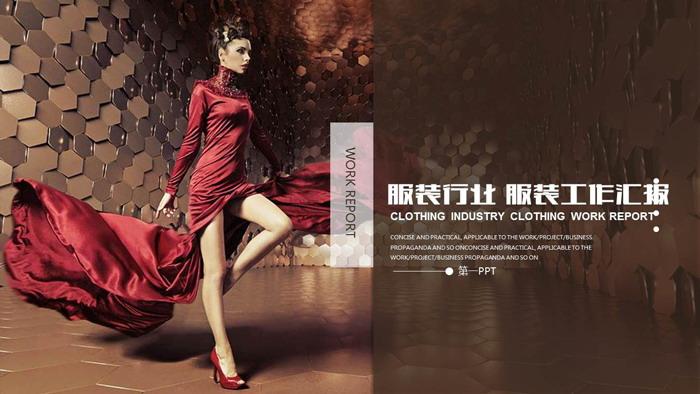 时尚服饰服装必发彩票娱乐平台