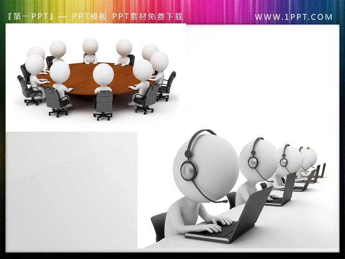 10张白色立体小人PPT素材免费下载