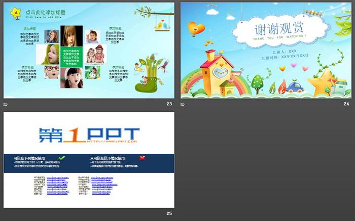 清新卡通风格的儿童教育PPT模板