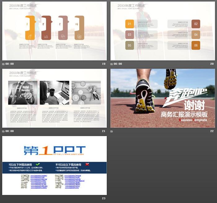 奔跑吧主题新年工作计划PPT模板