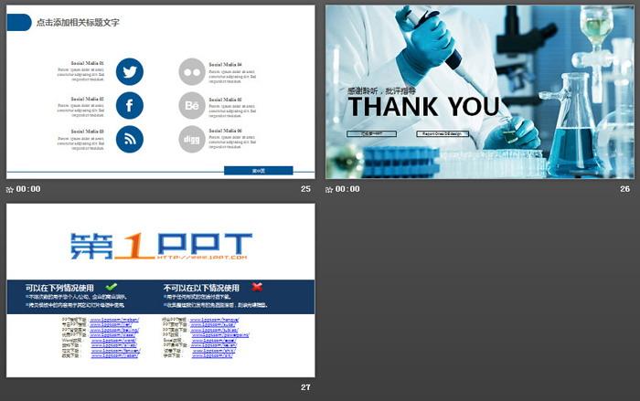 动态化学实验PPT模板