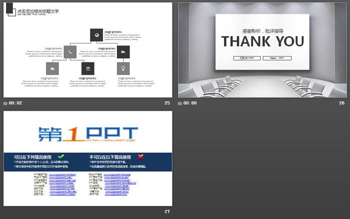 灰色会议室背景PPT模板