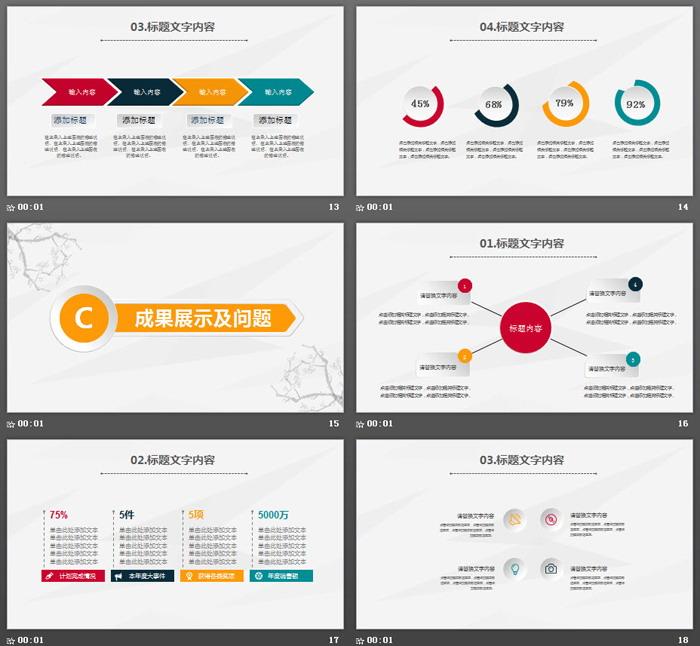 彩色简洁新年工作计划PPT模板