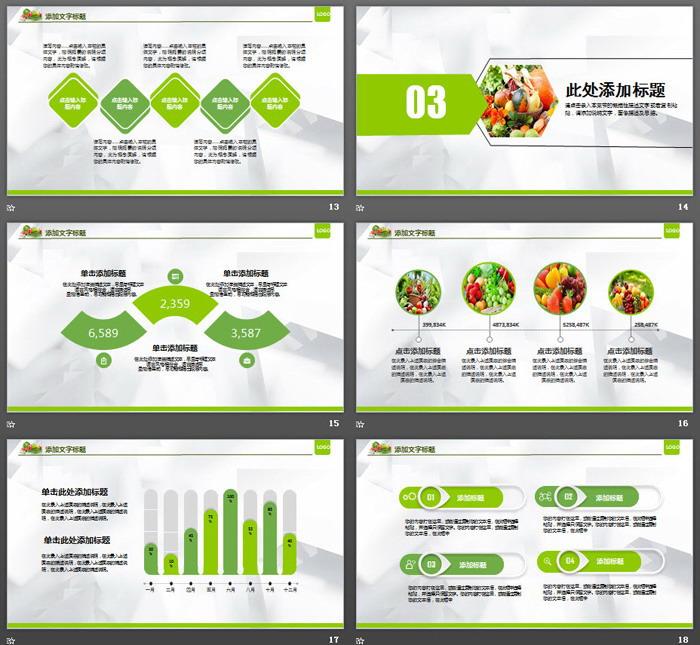 新鲜蔬菜背景的农产品幻灯片模板