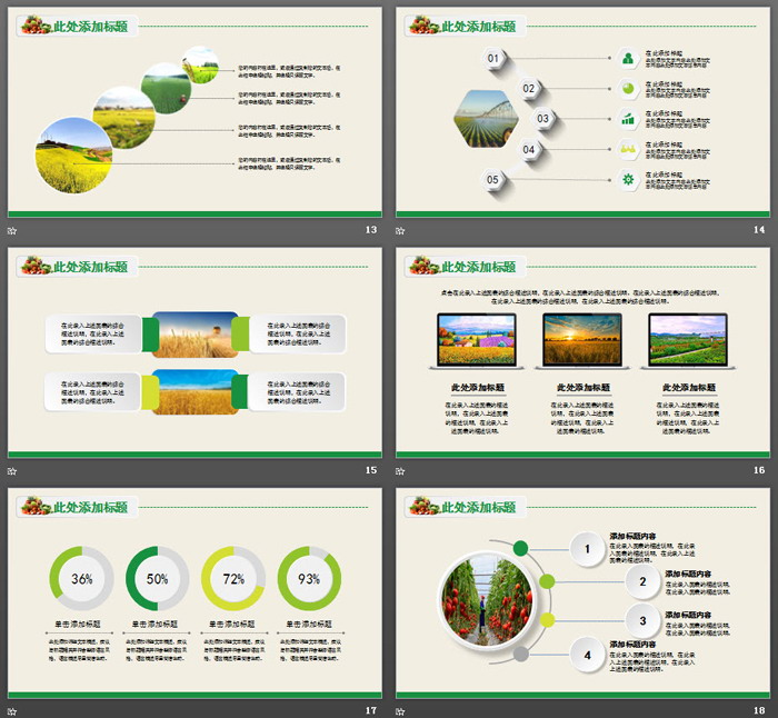 和谐新农村主题PPT模板