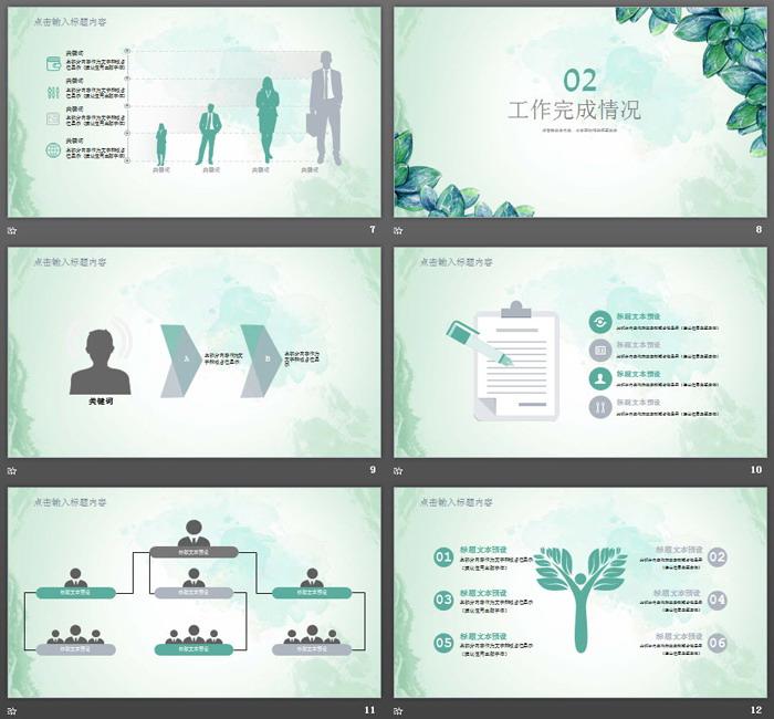 绿色水彩植物背景艺术设计PPT模板