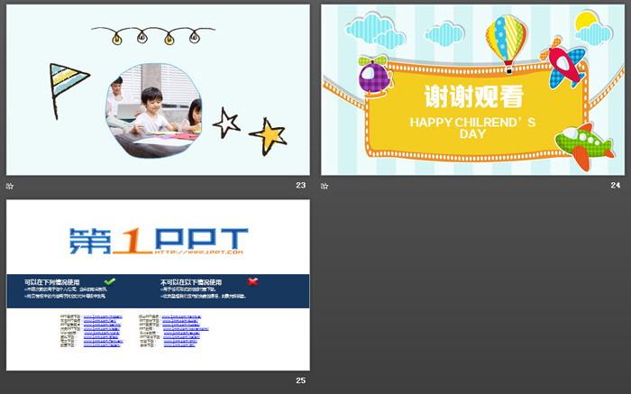 卡通六一儿童节活动策划PPT模板