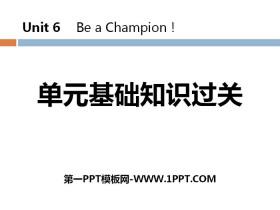 《单元基础知识过关》Be a Champion! PPT