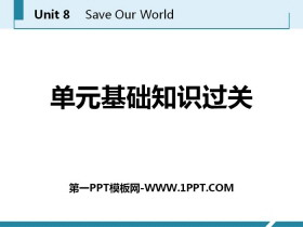 《�卧�基�A知�R�^�P》Save Our World! PPT