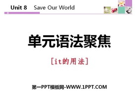 《�卧��Z法聚焦》Save Our World! PPT