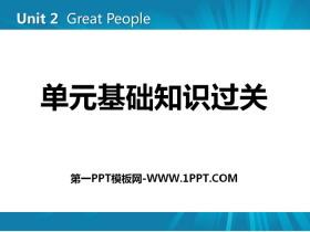 《单元基础知识过关》Great People PPT