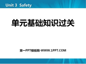 《单元基础知识过关》Safety PPT