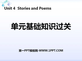 《单元基础知识过关》Stories and Poems PPT